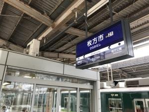 2017.10京阪枚方市駅