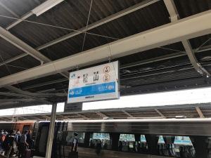 2017.10松山駅