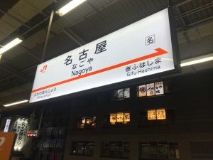 2017.10名古屋駅1