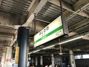 2017.10JR藤沢駅