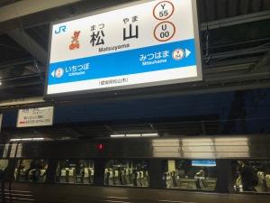 2017.11松山駅
