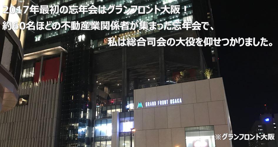 2017年最初の忘年会はグランフロント大阪!