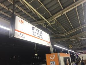 2017.01新横浜駅 (1)