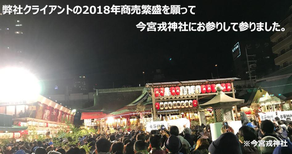 2018年今宮戎神社参拝