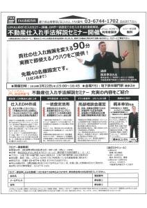 2018.03.22_不動産仕入れ解説セミナーFAXDM原稿