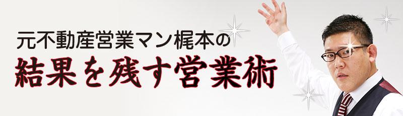 w800_kajimoto