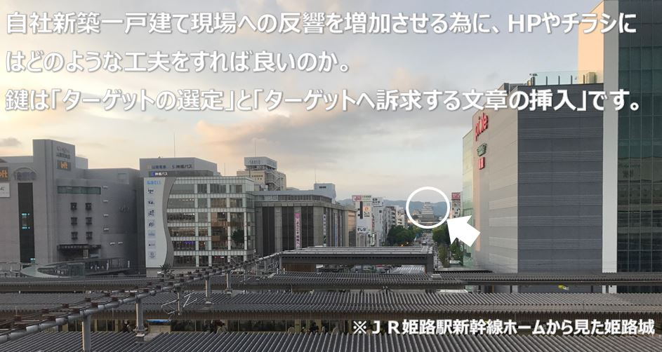 新築現場への反響が増加する!HPとチラシのテクニックとは?