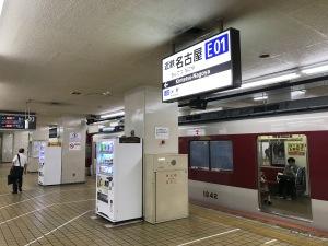 2018.06近鉄名古屋駅