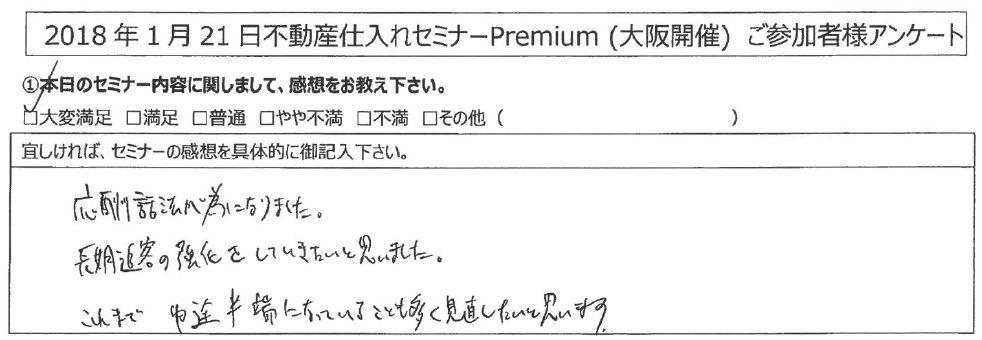 【大変満足】応酬話法が為になりました。長期追客の強化をしていきたいと思いました。これまで中途半端になっている事も多く、見直したいと思います。|大阪府大阪市北区