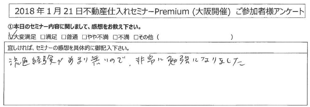【大変満足】流通経験があまり無いので、非常に勉強になりました|大阪府大阪市平野区