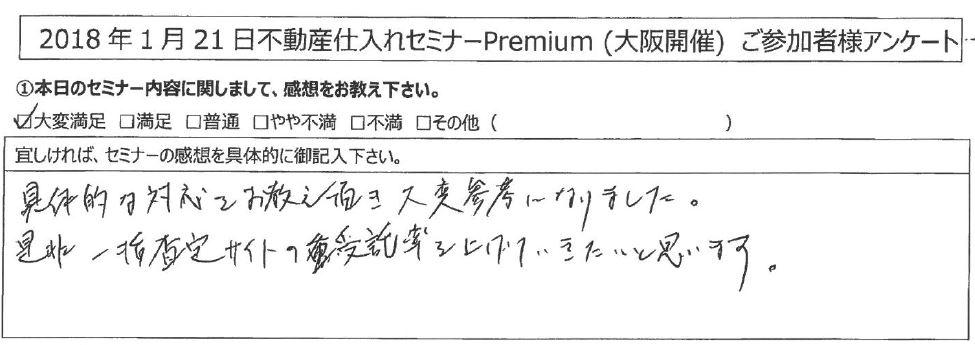 【大変満足】具体的な対応をお教え頂き大変参考になりました。是非一括査定サイトの受託率を上げて行きたいと思います。|兵庫県神戸市中央区