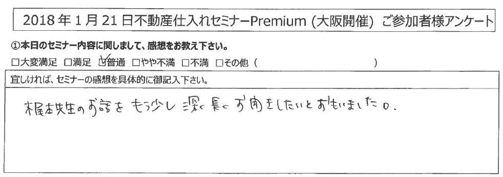 【普通】梶本先生のお話をもう少し深く長くお聞きしたいと思いました。|兵庫県神戸市中央区