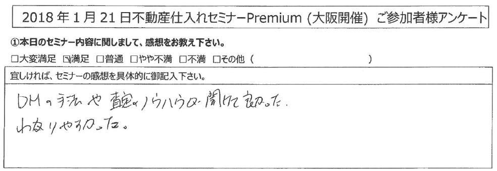 【満足】DMの手法や査定のノウハウが聞けて良かった。わかりやすかった|大阪府大阪市北区