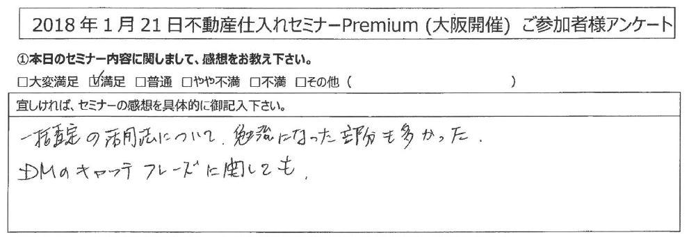 【満足】一括査定の活用法について勉強になった部分も多かった。DMのキャッチフレーズに関しても|兵庫県神戸市中央区