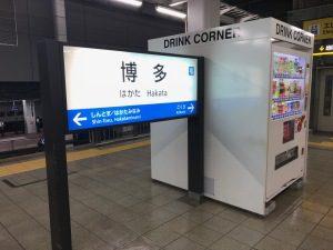2019.08博多出張③