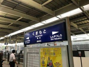 2019.08熊本②