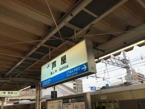 2019.08芦屋② (2)
