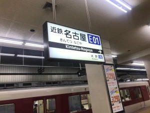 2019.09名古屋