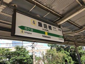 2019.09東京5