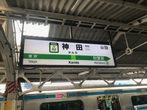 2019.11東京神田